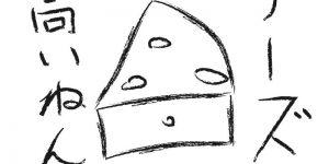 fromaggio
