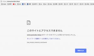 youtube.tokyo