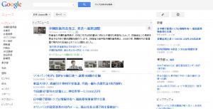 googleニュース2011