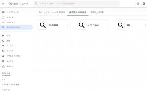 googleニュースリニューアル保存
