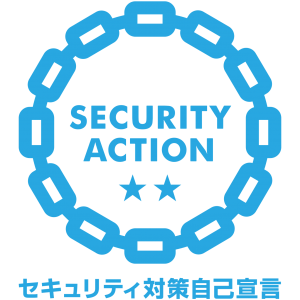 セキュリティアクション二つ星宣言