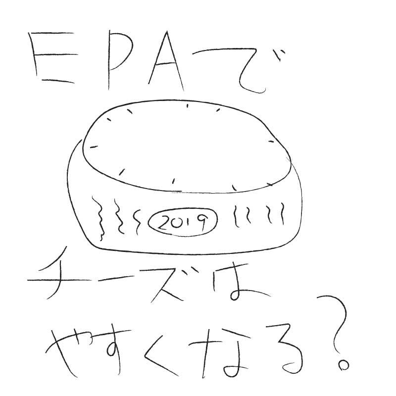 EPAでチーズが安くなるのか