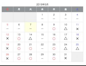 予約カレンダーイメージ