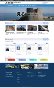 第二海堡ウェブサイト